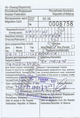 "Part ""B"" of a migration card showing an entry stamp"