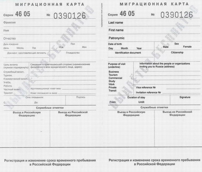 Sample migration card only in Russian with English translation of text
