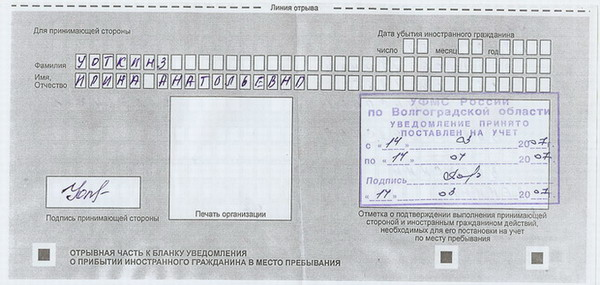 "Tear off registration slip showing ""host"" or ""receiving person details"" and UFMS stamp."